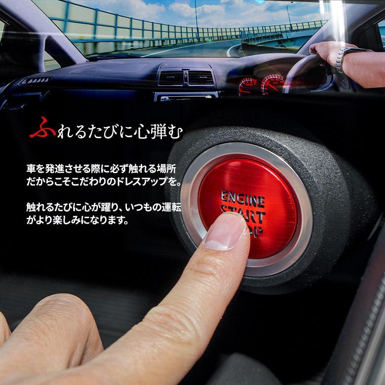 トヨタ ガソリン車 汎用 エンジンスターターカバー 1p プッシュスタートカバー スタートボタン シェアスタイル ss-style8 06
