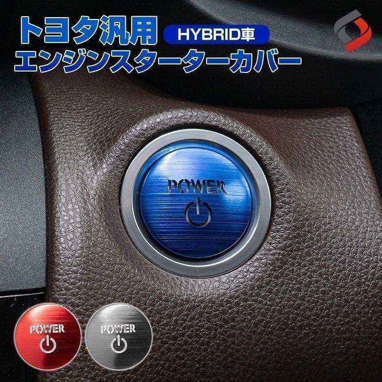 トヨタ ハイブリッド車 汎用 エンジンスターターカバー 1p プッシュスタートカバー スタートボタン シェアスタイル ss-style8