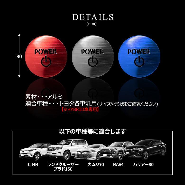 トヨタ ハイブリッド車 汎用 エンジンスターターカバー 1p プッシュスタートカバー スタートボタン シェアスタイル ss-style8 02