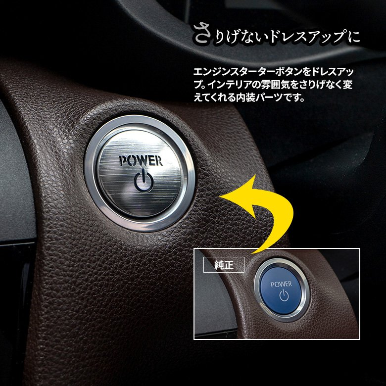 トヨタ ハイブリッド車 汎用 エンジンスターターカバー 1p プッシュスタートカバー スタートボタン シェアスタイル ss-style8 04