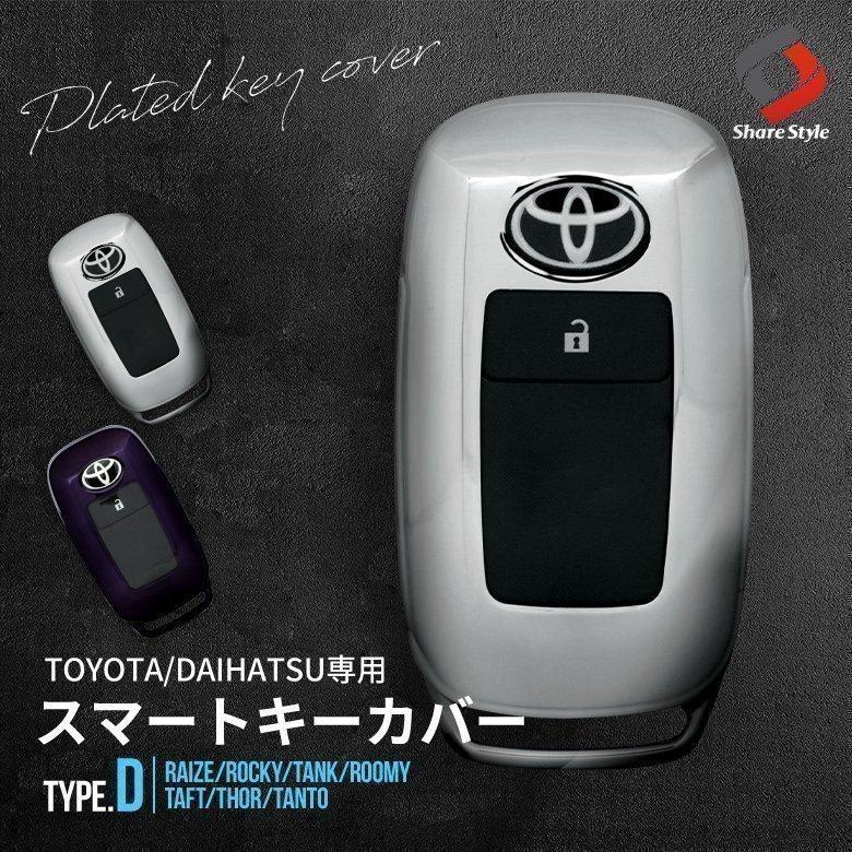 トヨタ ダイハツ 車 専用 Dタイプ  キーケース キーカバー スマートキー TPU ライズ ロッキー タンク ルーミー タフト シェアスタイル|ss-style8