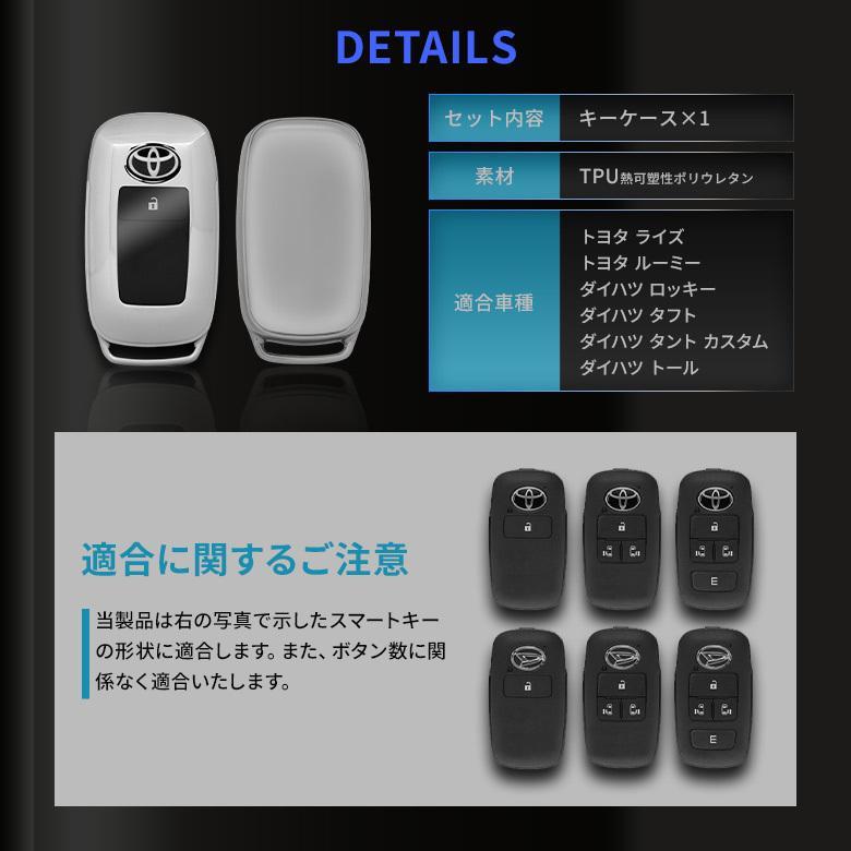 トヨタ ダイハツ 車 専用 Dタイプ  キーケース キーカバー スマートキー TPU ライズ ロッキー タンク ルーミー タフト シェアスタイル|ss-style8|02