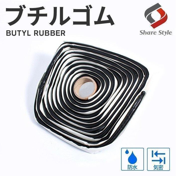 ブチルゴム シーリング材 防水対策 デッドニング  4m 取り扱いやすい人気のブチルゴム ブチルテープをお探しの方にも バルブの防水補強 プロ仕様 シェアスタイル|ss-style8