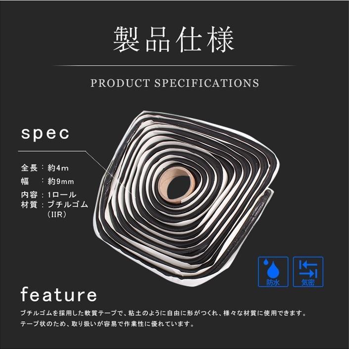 ブチルゴム シーリング材 防水対策 デッドニング  4m 取り扱いやすい人気のブチルゴム ブチルテープをお探しの方にも バルブの防水補強 プロ仕様 シェアスタイル|ss-style8|06