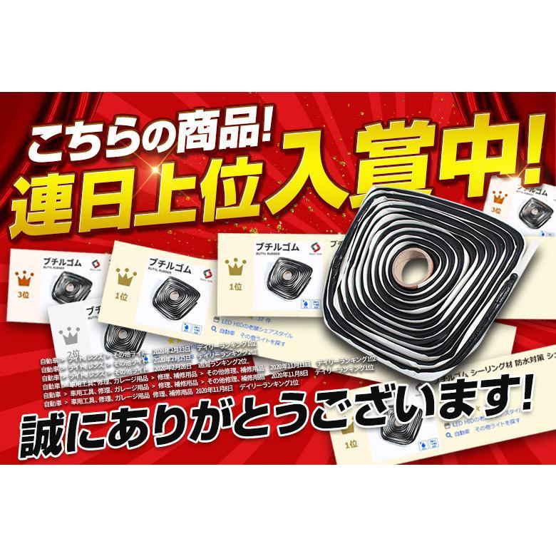 ブチルゴム シーリング材 防水対策 デッドニング  4m 取り扱いやすい人気のブチルゴム ブチルテープをお探しの方にも バルブの防水補強 プロ仕様 シェアスタイル|ss-style8|07