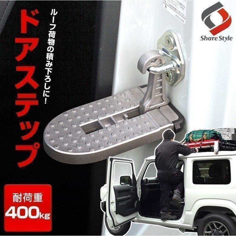 汎用ドアステップ 昇降ペダル 簡易 踏み台 ステップ カーペダル クライミングペダル シルバー シェアスタイル|ss-style8