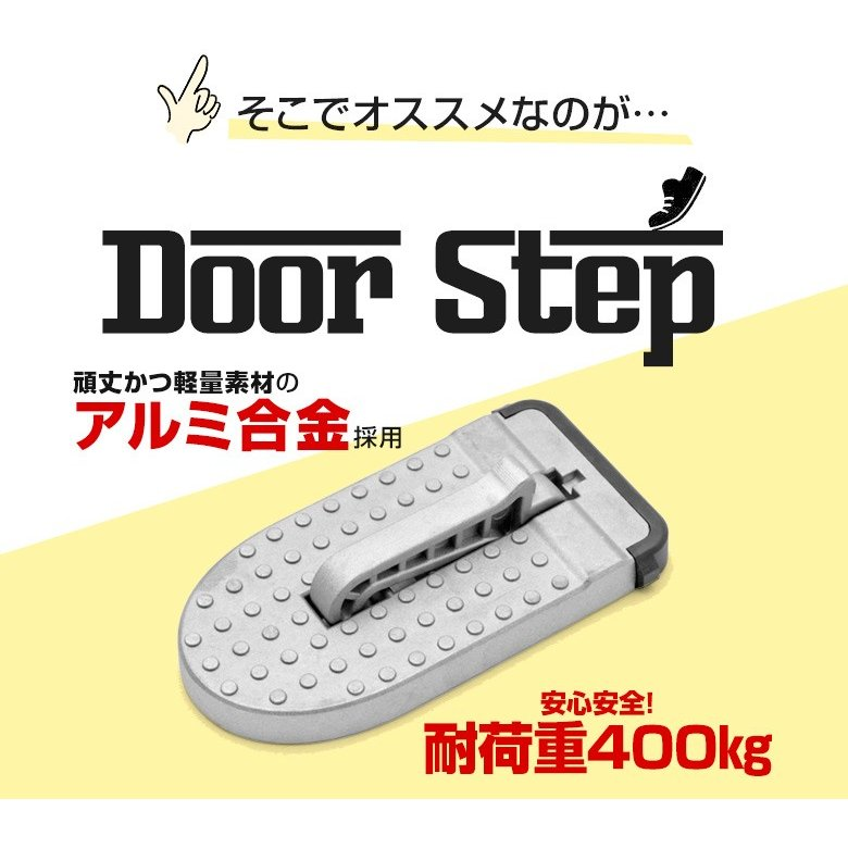 汎用ドアステップ 昇降ペダル 簡易 踏み台 ステップ カーペダル クライミングペダル シルバー シェアスタイル|ss-style8|03