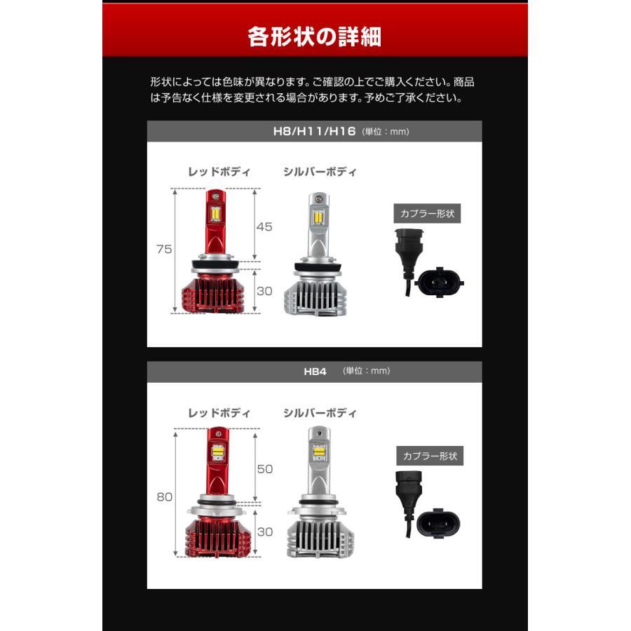 2色 フォグランプ 手元切替 イエロー ホワイト 発光 フォグ LED バルブ H8 H11 H16 HB4 シェアスタイル|ss-style8|04
