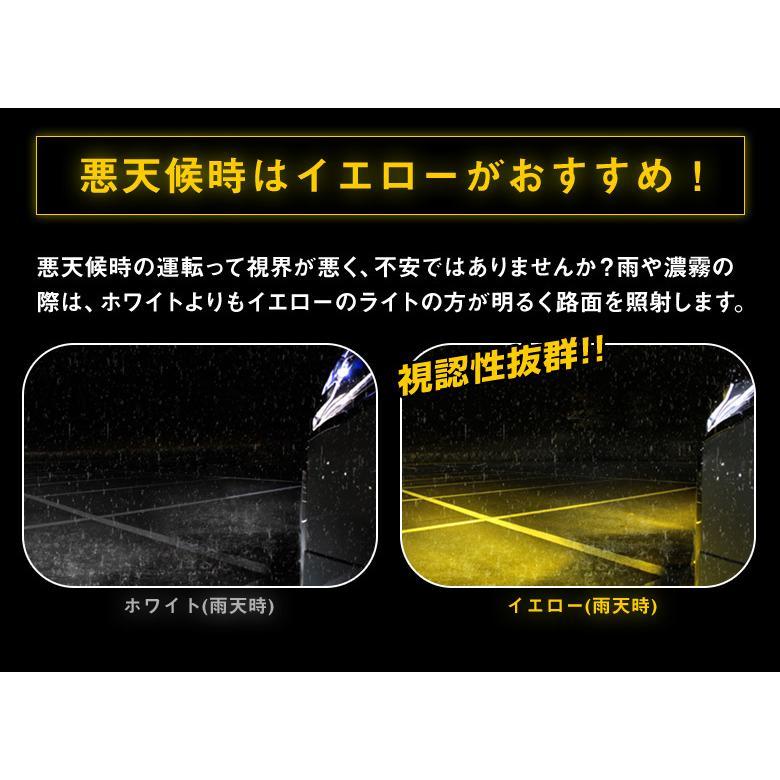 2色 フォグランプ 手元切替 イエロー ホワイト 発光 フォグ LED バルブ H8 H11 H16 HB4 シェアスタイル|ss-style8|07