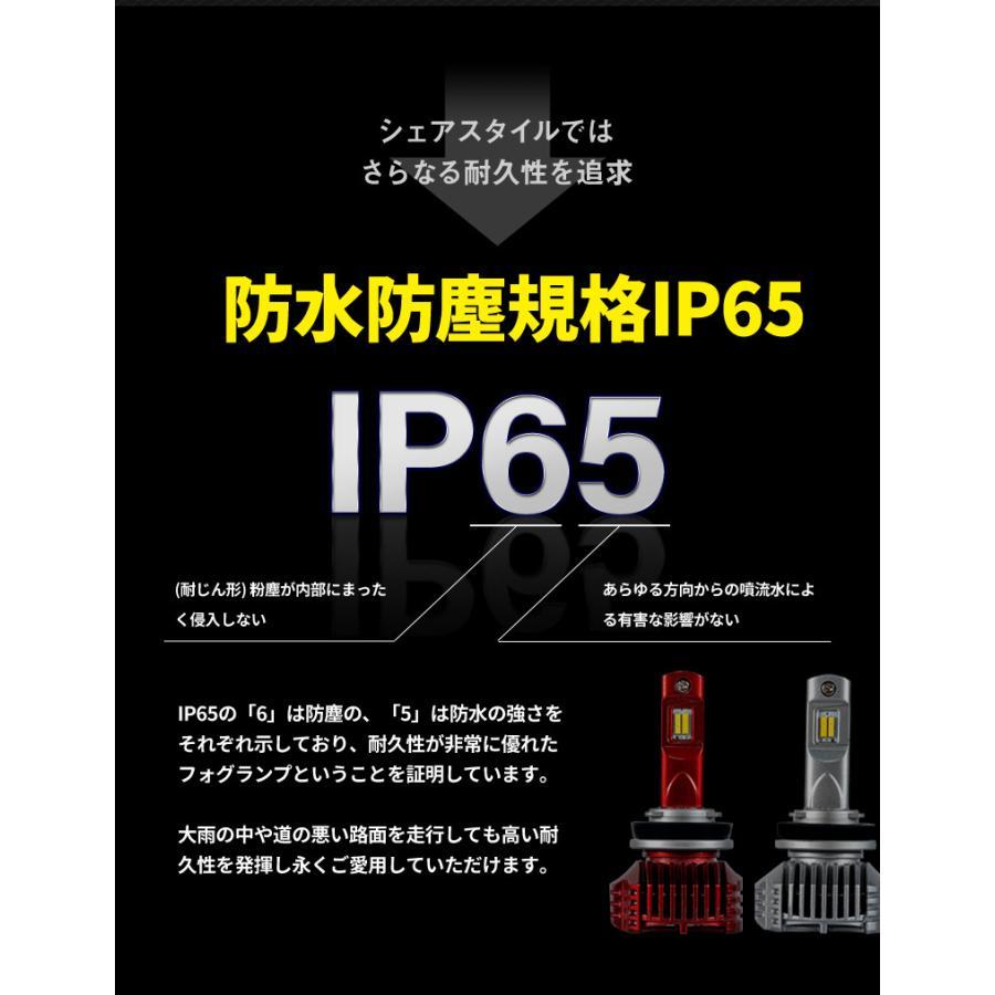 2色 フォグランプ 手元切替 イエロー ホワイト 発光 フォグ LED バルブ H8 H11 H16 HB4 シェアスタイル|ss-style8|10
