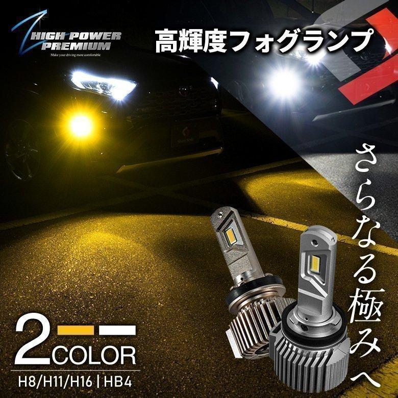 高輝度 LED フォグランプ Zハイパワープレミアムフォグ H8 H11 H16 HB4 シャインゴールド ホワイト LED 1年保証 車検対応 シェアスタイル|ss-style8