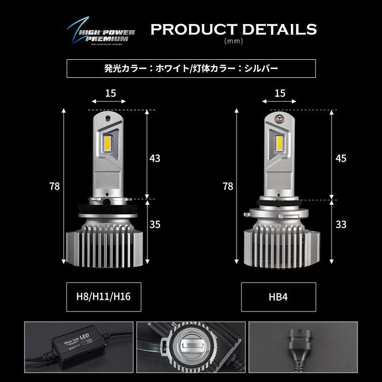 高輝度 LED フォグランプ Zハイパワープレミアムフォグ H8 H11 H16 HB4 シャインゴールド ホワイト LED 1年保証 車検対応 シェアスタイル|ss-style8|03