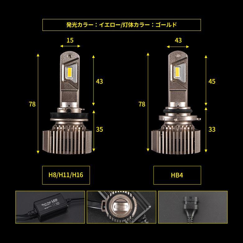 高輝度 LED フォグランプ Zハイパワープレミアムフォグ H8 H11 H16 HB4 シャインゴールド ホワイト LED 1年保証 車検対応 シェアスタイル|ss-style8|04