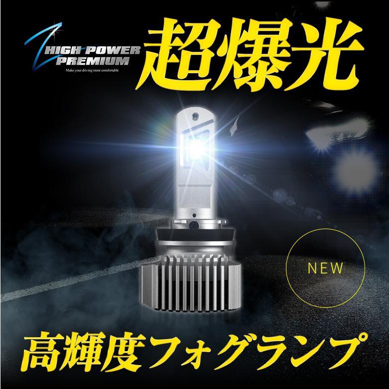 高輝度 LED フォグランプ Zハイパワープレミアムフォグ H8 H11 H16 HB4 シャインゴールド ホワイト LED 1年保証 車検対応 シェアスタイル|ss-style8|05