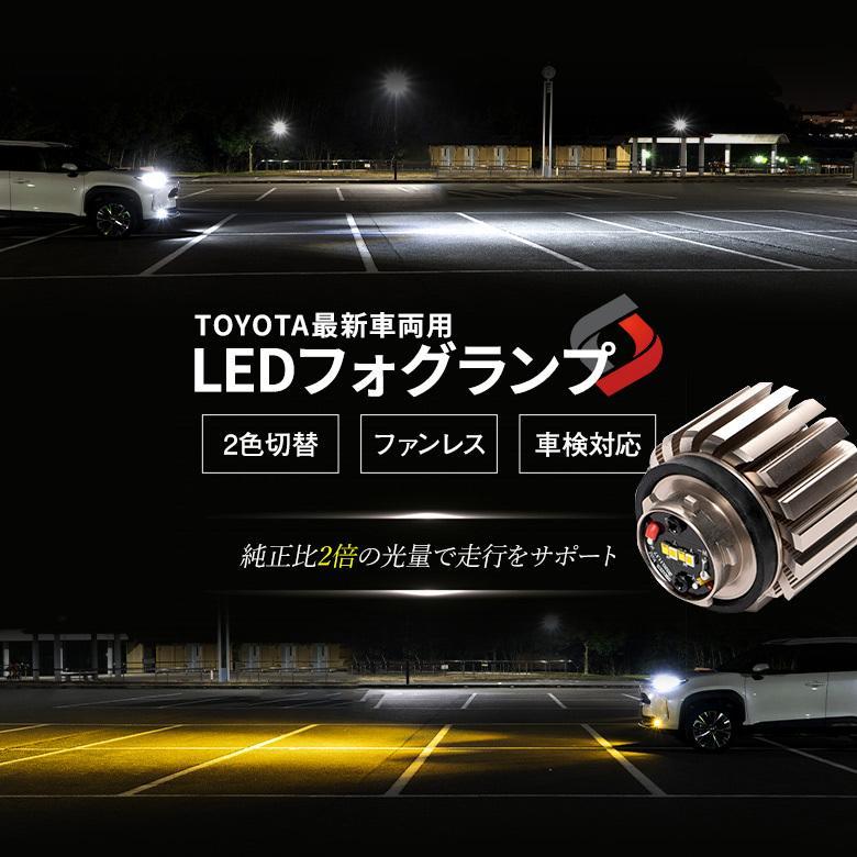 トヨタ最新車両用 高輝度LEDフォグランプ 2色発光 ヤリスクロス カローラ クラウン ハリアー プリウス シェアスタイル ss-style8 11