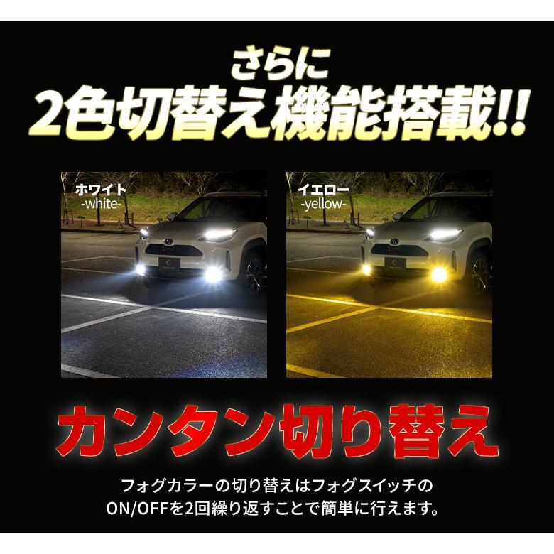 トヨタ最新車両用 高輝度LEDフォグランプ 2色発光 ヤリスクロス カローラ クラウン ハリアー プリウス シェアスタイル ss-style8 05