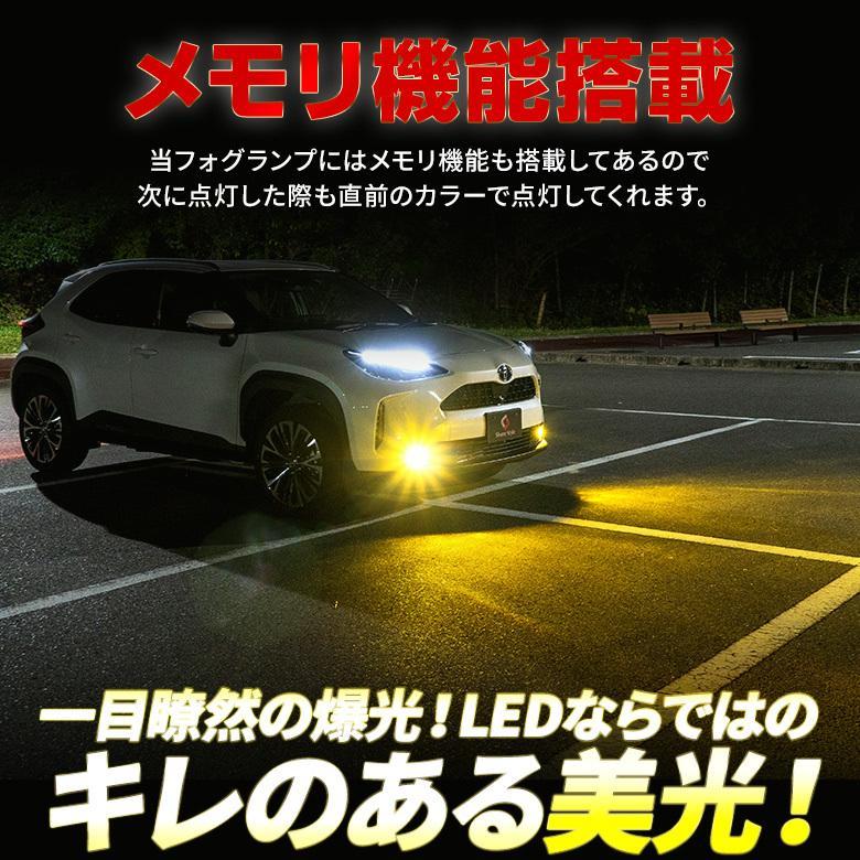 トヨタ最新車両用 高輝度LEDフォグランプ 2色発光 ヤリスクロス カローラ クラウン ハリアー プリウス シェアスタイル ss-style8 06