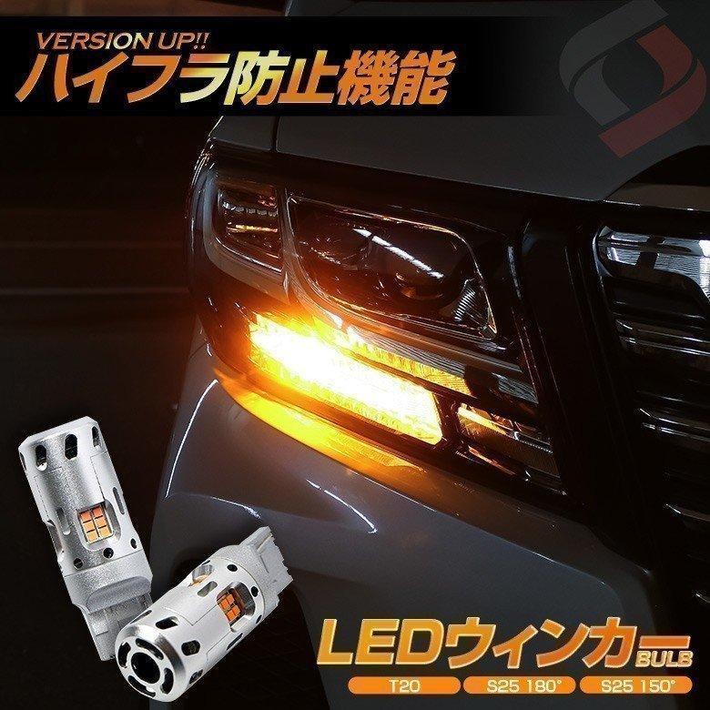 ハイフラ防止機能付きLEDウィンカーバルブ T20 S25 150° led ウィンカー ハイフラ防止 LEDバルブ シェアスタイル|ss-style8