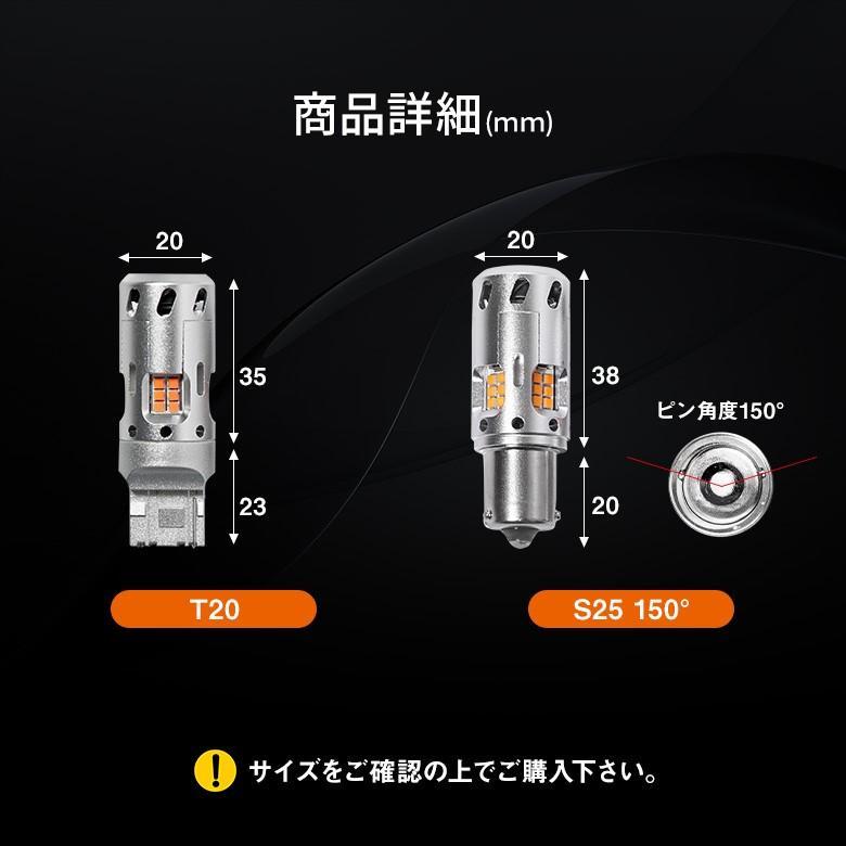 ハイフラ防止機能付きLEDウィンカーバルブ T20 S25 150° led ウィンカー ハイフラ防止 LEDバルブ シェアスタイル|ss-style8|02