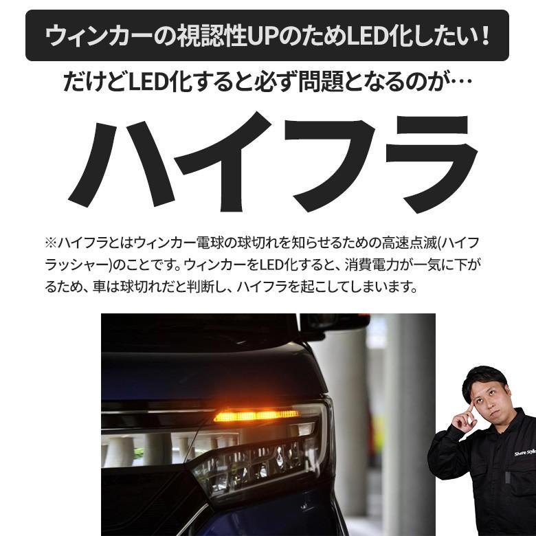 ハイフラ防止機能付きLEDウィンカーバルブ T20 S25 150° led ウィンカー ハイフラ防止 LEDバルブ シェアスタイル|ss-style8|03