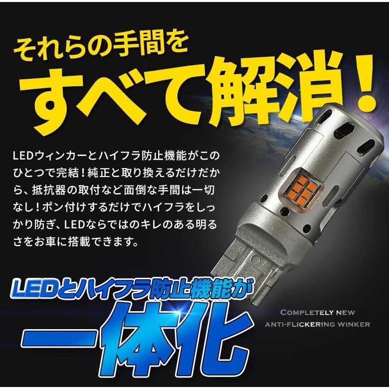 ハイフラ防止機能付きLEDウィンカーバルブ T20 S25 150° led ウィンカー ハイフラ防止 LEDバルブ シェアスタイル|ss-style8|05