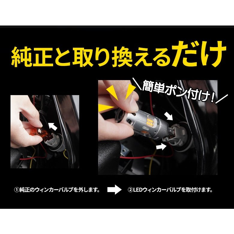 ハイフラ防止機能付きLEDウィンカーバルブ T20 S25 150° led ウィンカー ハイフラ防止 LEDバルブ シェアスタイル|ss-style8|06