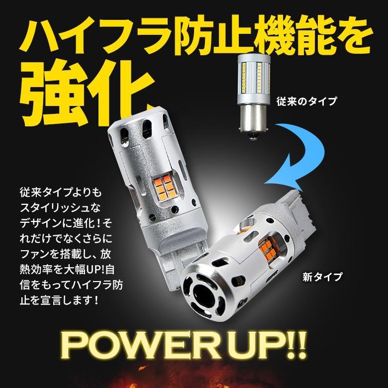 ハイフラ防止機能付きLEDウィンカーバルブ T20 S25 150° led ウィンカー ハイフラ防止 LEDバルブ シェアスタイル|ss-style8|07