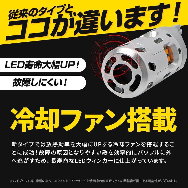 ハイフラ防止機能付きLEDウィンカーバルブ T20 S25 150° led ウィンカー ハイフラ防止 LEDバルブ シェアスタイル|ss-style8|09