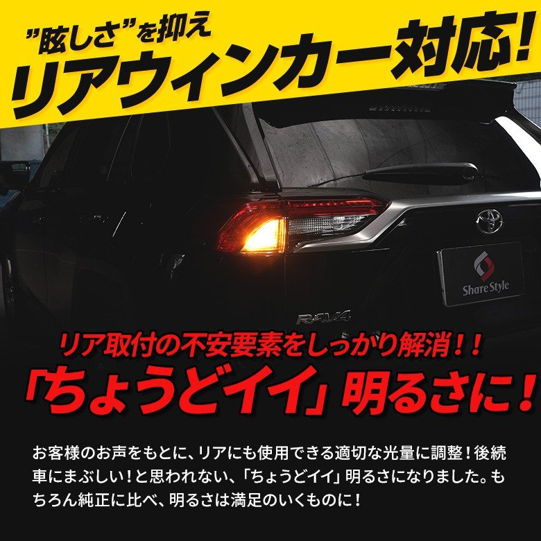 ハイフラ防止機能付きLEDウィンカーバルブ T20 S25 150° led ウィンカー ハイフラ防止 LEDバルブ シェアスタイル|ss-style8|10