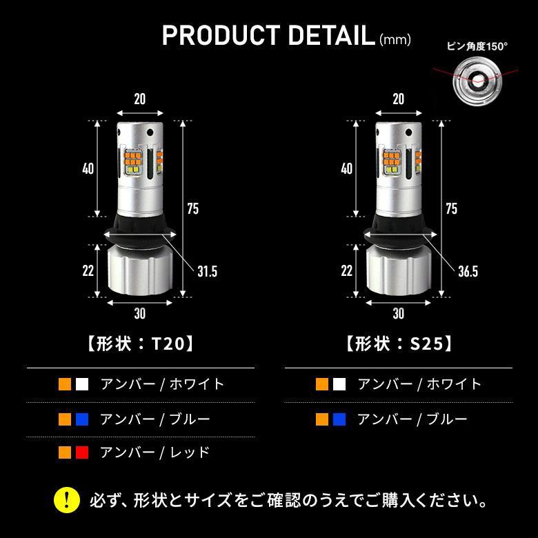 2色切替 ハイフラ抵抗内蔵 デイライト機能付き ウインカーランプ t20 s25 150度 アンバー ホワイト ブルー レッド led ウィンカー シェアスタイル|ss-style8|02