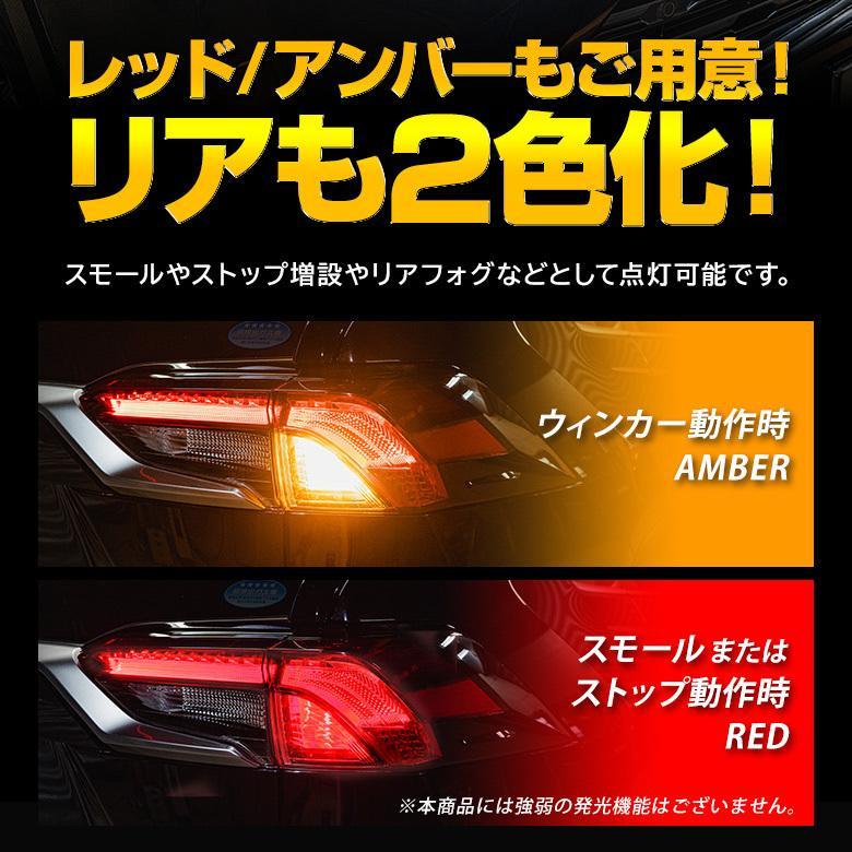 2色切替 ハイフラ抵抗内蔵 デイライト機能付き ウインカーランプ t20 s25 150度 アンバー ホワイト ブルー レッド led ウィンカー シェアスタイル|ss-style8|14