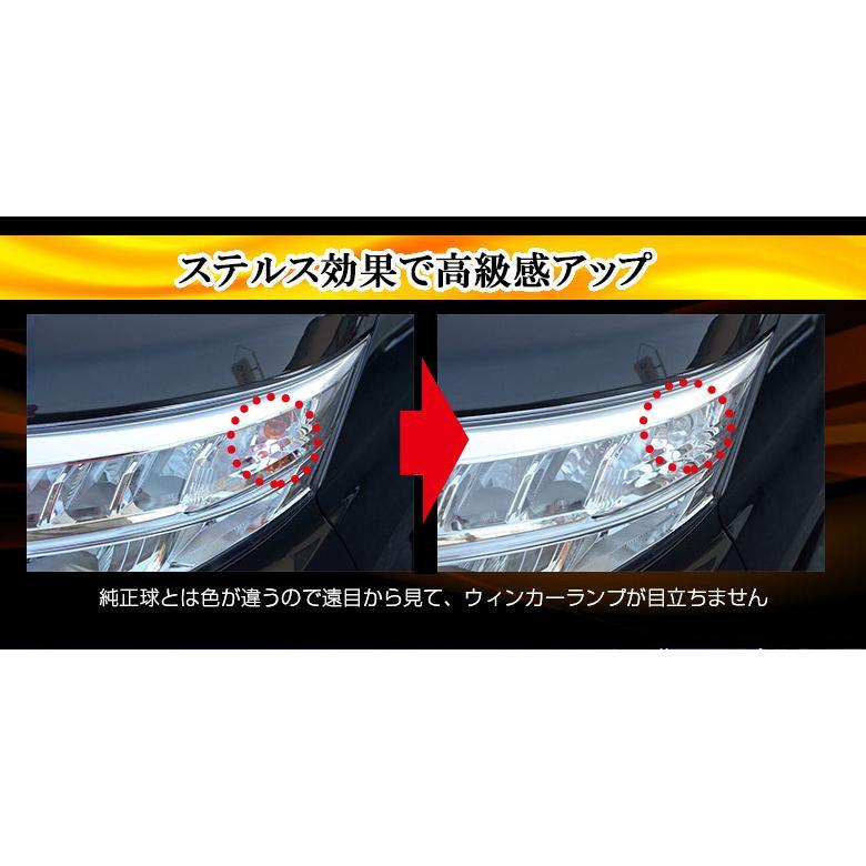 2色切替 ハイフラ抵抗内蔵 デイライト機能付き ウインカーランプ t20 s25 150度 アンバー ホワイト ブルー レッド led ウィンカー シェアスタイル|ss-style8|17