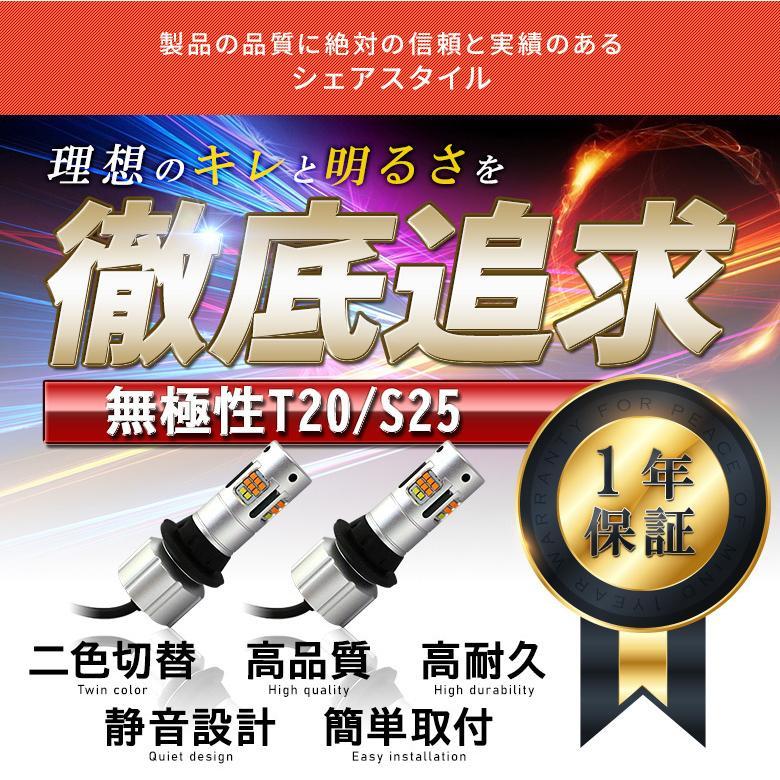 2色切替 ハイフラ抵抗内蔵 デイライト機能付き ウインカーランプ t20 s25 150度 アンバー ホワイト ブルー レッド led ウィンカー シェアスタイル|ss-style8|04