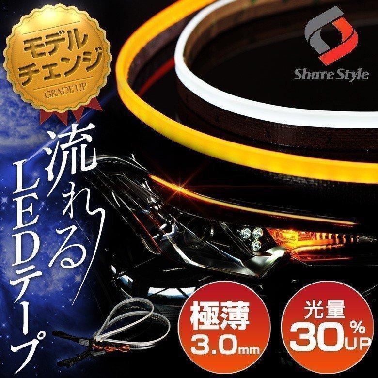 シーケンシャルLEDテープ 流れるウィンカー 60cm 2本1セット シーケンシャルウインカー シェアスタイル|ss-style8