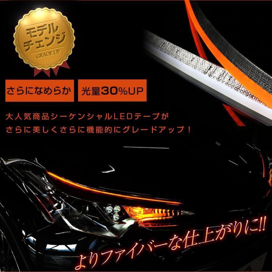 シーケンシャルLEDテープ 流れるウィンカー 60cm 2本1セット シーケンシャルウインカー シェアスタイル|ss-style8|04