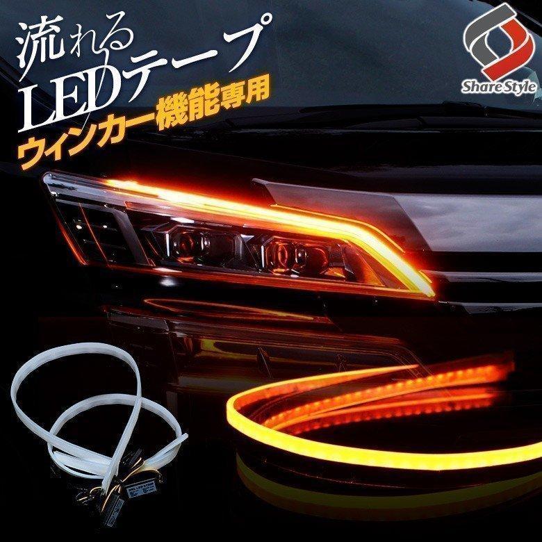 ウインカー専用シーケンシャルLEDテープ 流れる シーケンシャル 極薄 LED シーケンシャルテープ ウィンカー シェアスタイル ss-style8