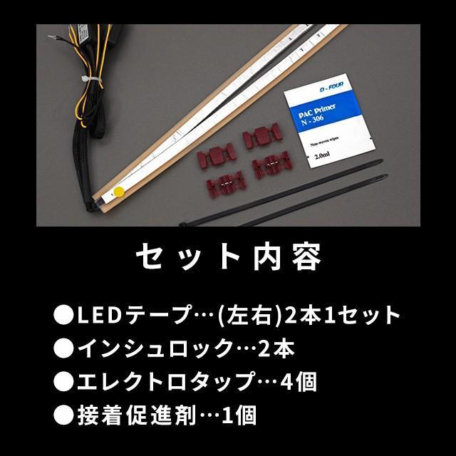 ウインカー専用シーケンシャルLEDテープ 流れる シーケンシャル 極薄 LED シーケンシャルテープ ウィンカー シェアスタイル ss-style8 02