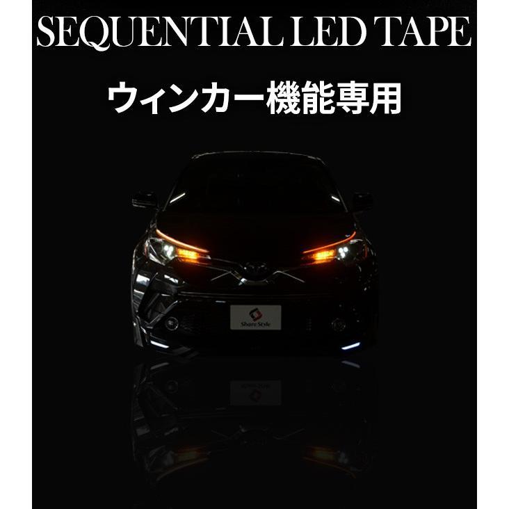 ウインカー専用シーケンシャルLEDテープ 流れる シーケンシャル 極薄 LED シーケンシャルテープ ウィンカー シェアスタイル ss-style8 03