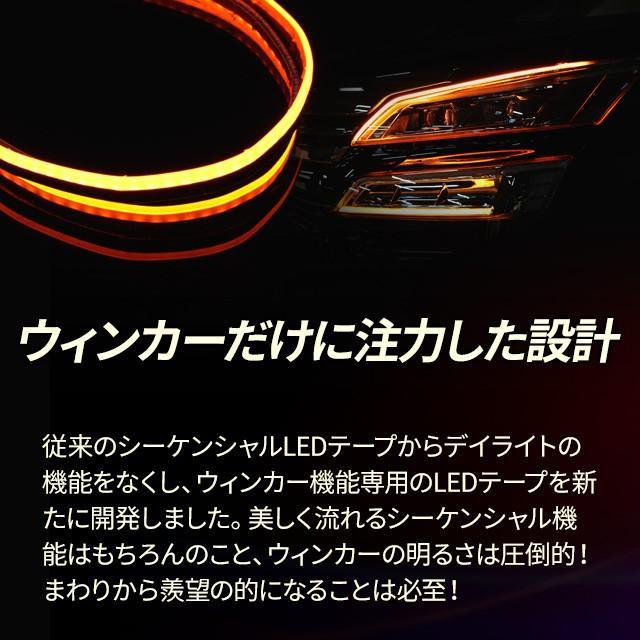 ウインカー専用シーケンシャルLEDテープ 流れる シーケンシャル 極薄 LED シーケンシャルテープ ウィンカー シェアスタイル ss-style8 04