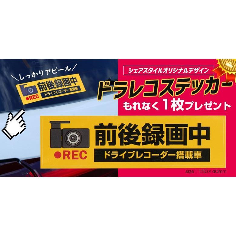 ドラレコステッカーつき コンパクトなのに高画質 ドライブレコーダー 前後 2カメラ 本体 12V/24V 高画質 Gセンサー 緊急録画 シェアスタイル ss-style8 02