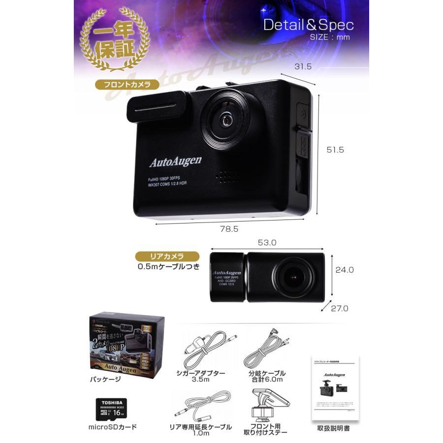 ドラレコステッカーつき コンパクトなのに高画質 ドライブレコーダー 前後 2カメラ 本体 12V/24V 高画質 Gセンサー 緊急録画 シェアスタイル ss-style8 13