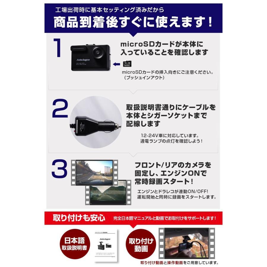 ドラレコステッカーつき コンパクトなのに高画質 ドライブレコーダー 前後 2カメラ 本体 12V/24V 高画質 Gセンサー 緊急録画 シェアスタイル ss-style8 14