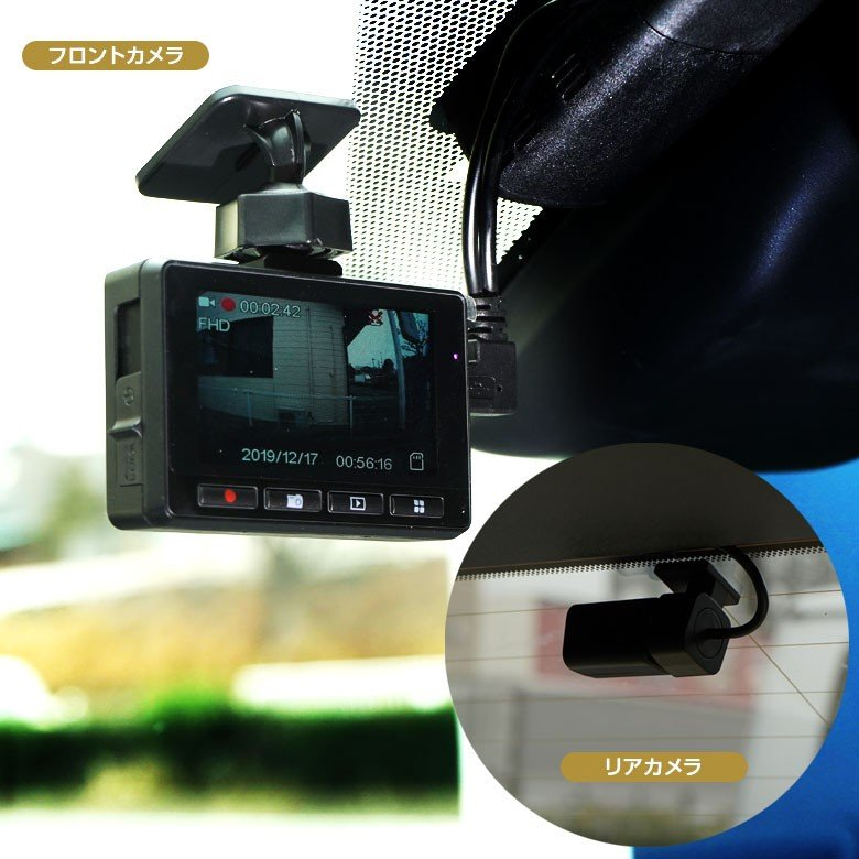 ドラレコステッカーつき コンパクトなのに高画質 ドライブレコーダー 前後 2カメラ 本体 12V/24V 高画質 Gセンサー 緊急録画 シェアスタイル ss-style8 15