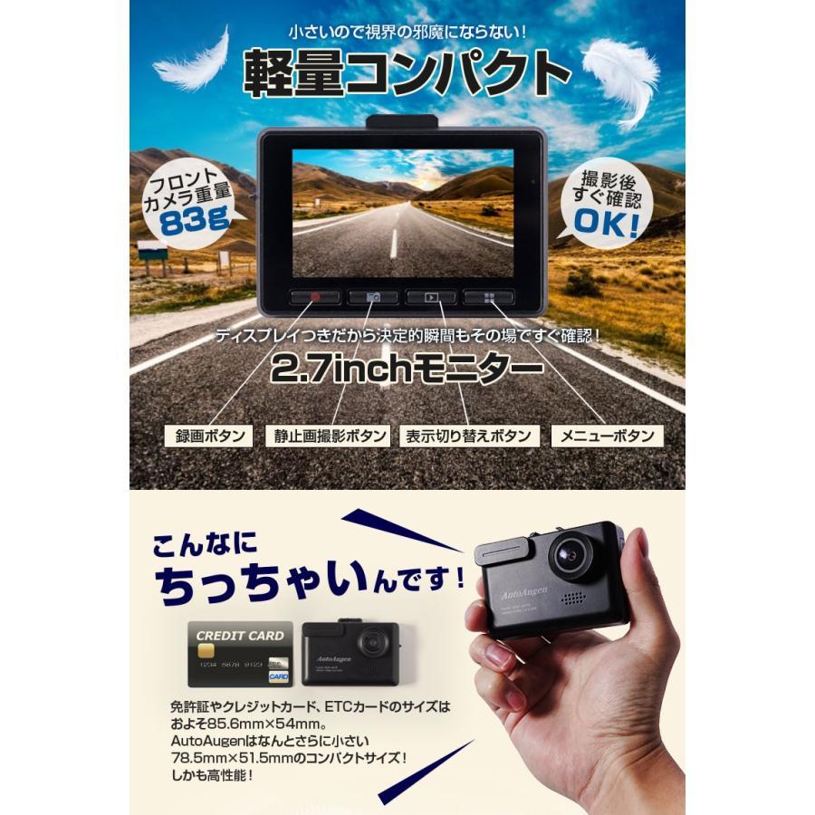 ドラレコステッカーつき コンパクトなのに高画質 ドライブレコーダー 前後 2カメラ 本体 12V/24V 高画質 Gセンサー 緊急録画 シェアスタイル ss-style8 07
