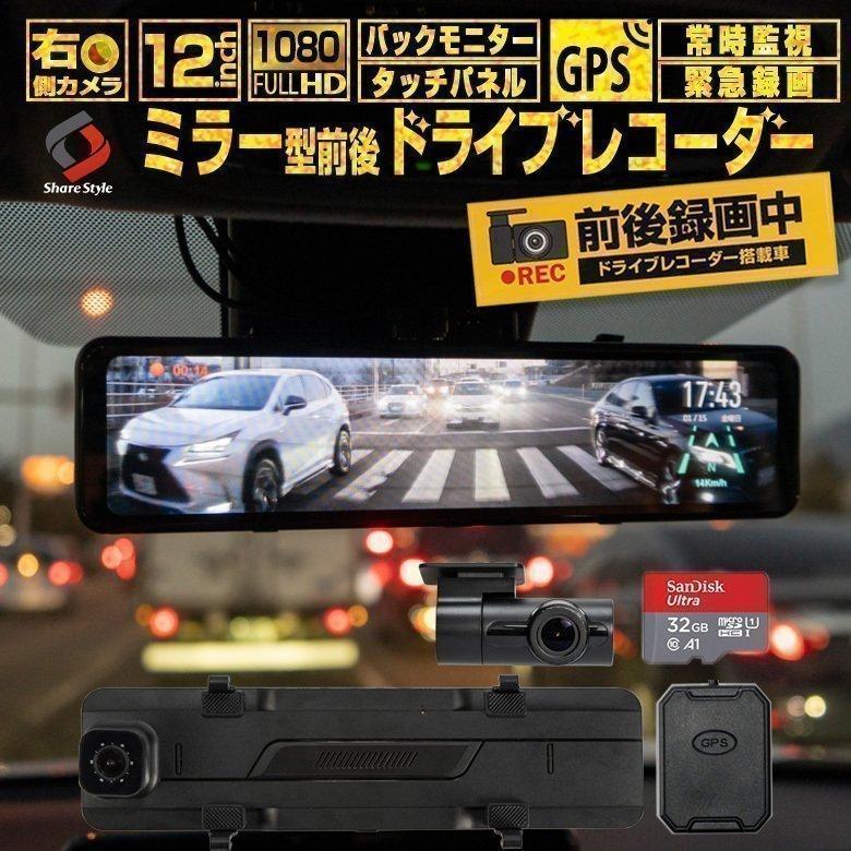 スマートルームミラー型 前後ドライブレコーダー GPS バックカメラ 1080P 高画質 ドラレコ 本体 2カメラ あおり運転 microSDカード シェアスタイル|ss-style8