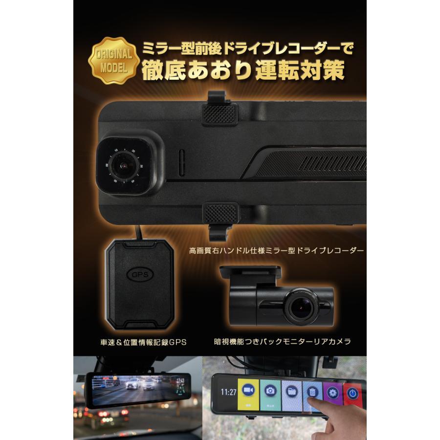 ドラレコステッカーつき スマートルームミラー型 GPS 前後ドライブレコーダー バックカメラ 1080P 高画質 Gセンサー 緊急録画 2カメラ シェアスタイル|ss-style8|02