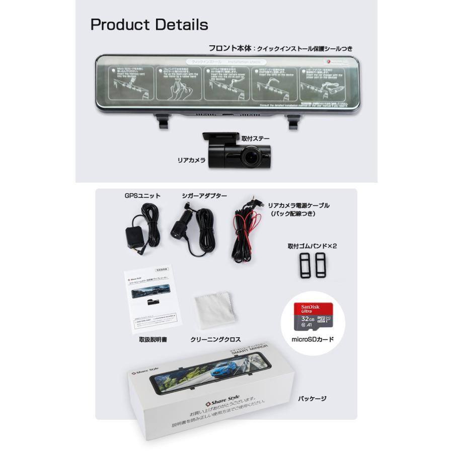 ドラレコステッカーつき スマートルームミラー型 GPS 前後ドライブレコーダー バックカメラ 1080P 高画質 Gセンサー 緊急録画 2カメラ シェアスタイル|ss-style8|12