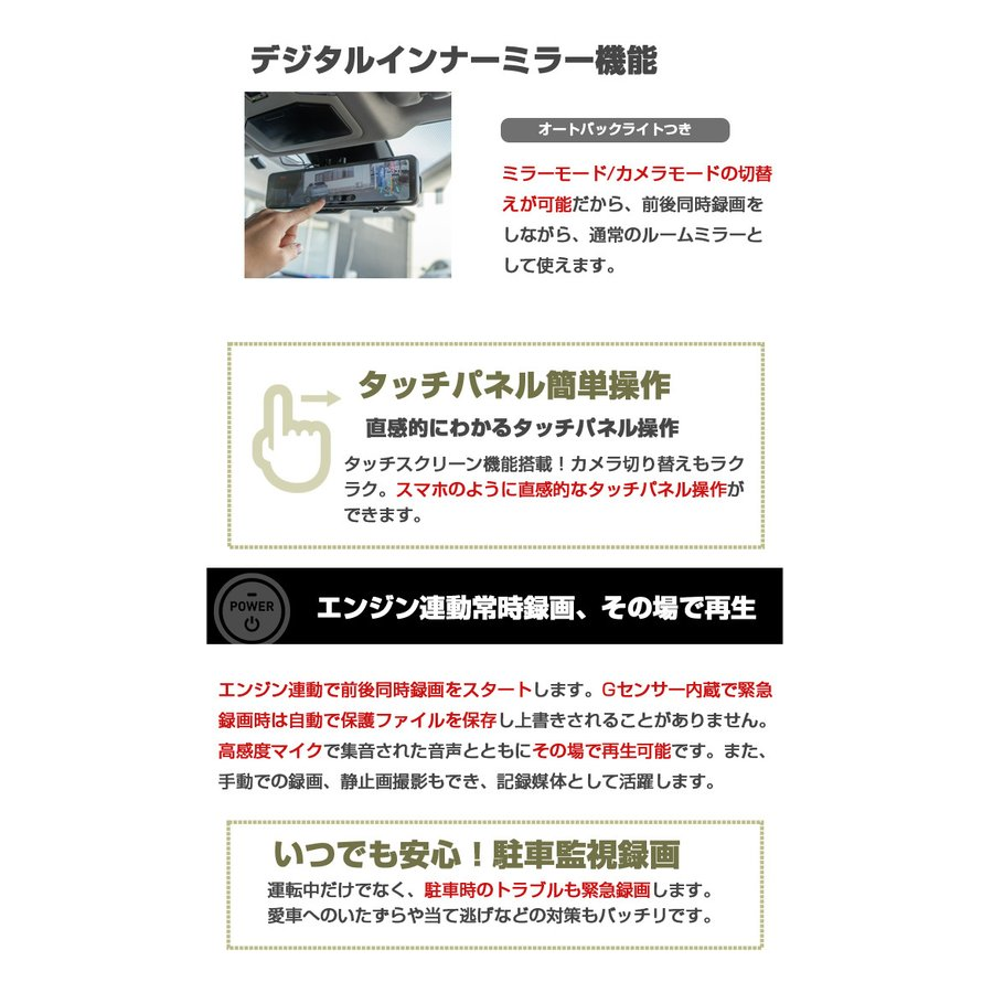 ドラレコステッカーつき スマートルームミラー型 GPS 前後ドライブレコーダー バックカメラ 1080P 高画質 Gセンサー 緊急録画 2カメラ シェアスタイル|ss-style8|04