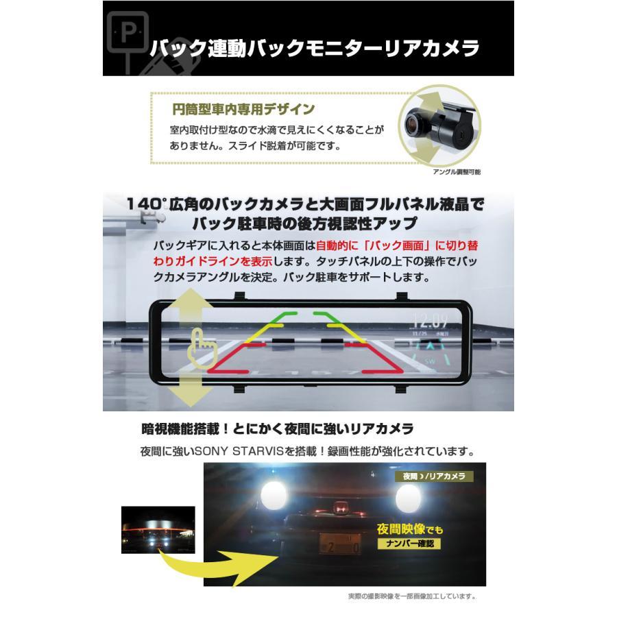 ドラレコステッカーつき スマートルームミラー型 GPS 前後ドライブレコーダー バックカメラ 1080P 高画質 Gセンサー 緊急録画 2カメラ シェアスタイル|ss-style8|08