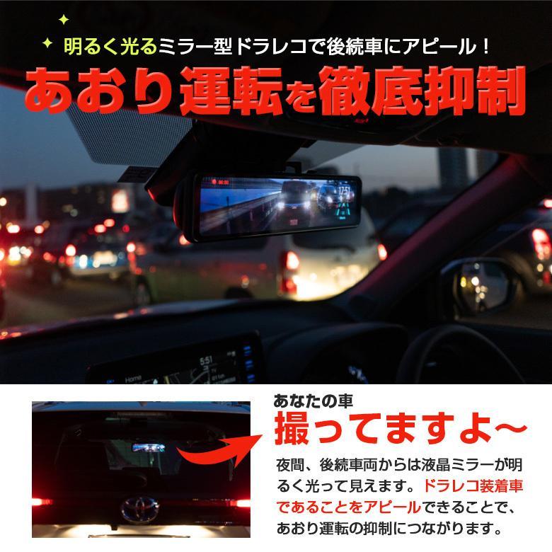 ドラレコステッカーつき スマートルームミラー型 GPS 前後ドライブレコーダー バックカメラ 1080P 高画質 Gセンサー 緊急録画 2カメラ シェアスタイル|ss-style8|10